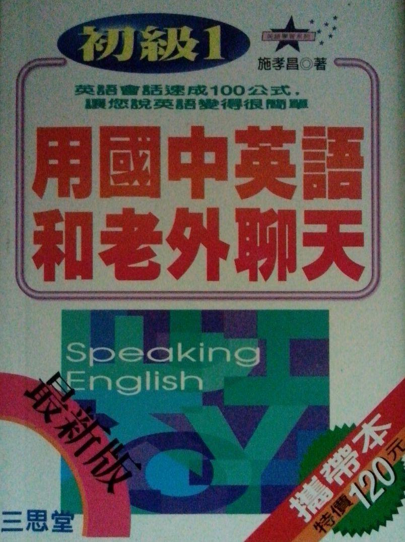 用國中英語和老外聊天