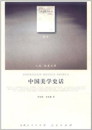 中國美學史話