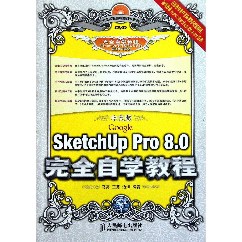 Google SketchUp Pro 8.0完全自学教程
