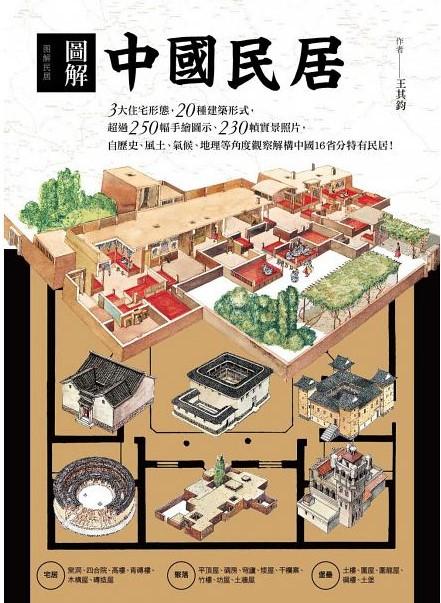 圖解中國民居