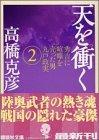 天を衝く〈2〉―秀吉に喧嘩を売った男九戸政実