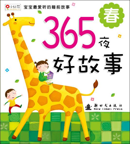 365夜好故事-春