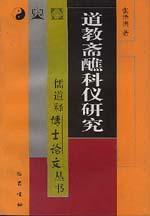 道教斋本醮科仪研究