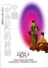 中國﹝中世紀﹞的終結