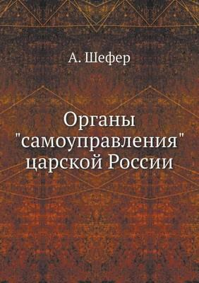 """Organy """"samoupravleniya"""" tsarskoj Rossii"""