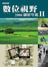 2006 數位視野攝影年鑑 II