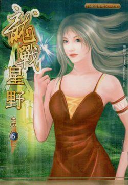 龍戰星野 06