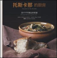 La Toscana in cucina. 30 ricette da non perdere. Ediz. cinese