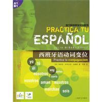 西班牙语动词变位