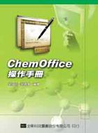 ChemOffice 操作手冊