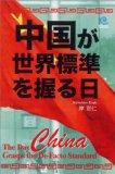 中国が世界標準を握る日 The Day China Grasps the De-Facto Standard