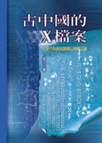 古中國的X檔案