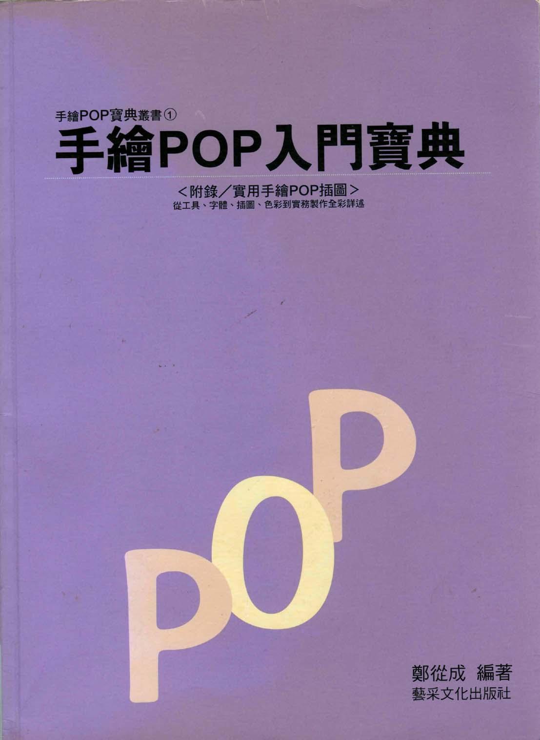 手繪POP 入門寶典