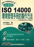 ISO14000環境管理手冊的製作方法