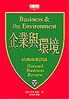 企業與環境