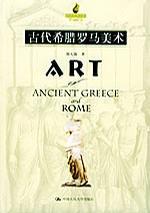 古代希臘羅馬美術