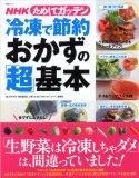 NHKためしてガッテン冷凍で節約おかずの「超」基本