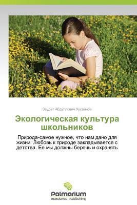 Ekologicheskaya kul'tura shkol'nikov