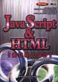 Java Script & HTML網頁程式設計