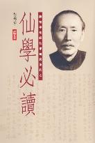 陳攖寧先師仙學研究系列