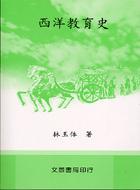 西洋教育史