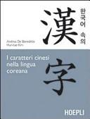 I caratteri cinesi nella lingua coreana