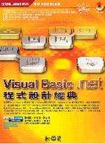 Vusual Basic .NET程式設計寶典
