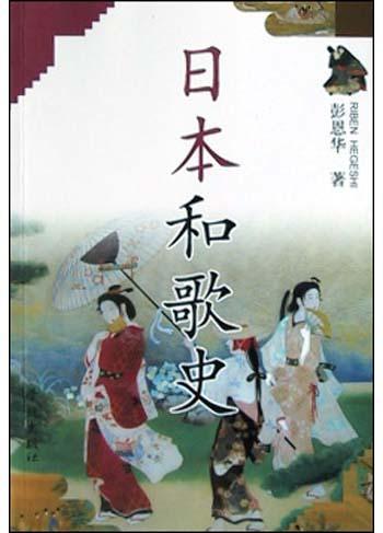 日本和歌史