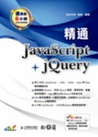 精通JavaScript + jQuery