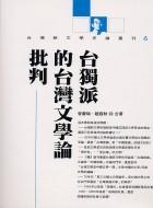台獨派的台灣文學論批判