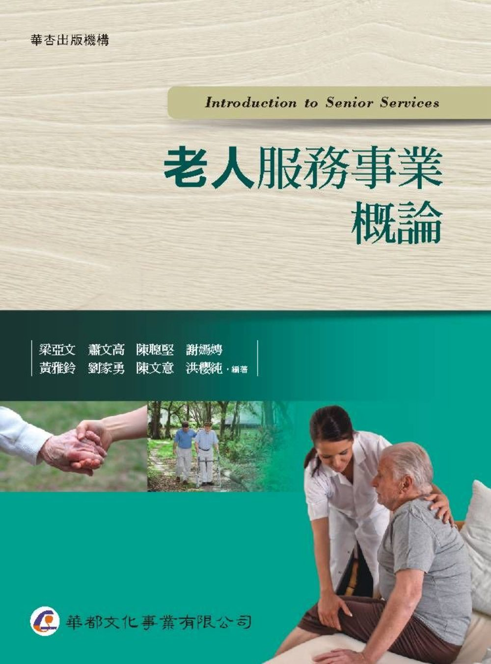 老人服務事業概論