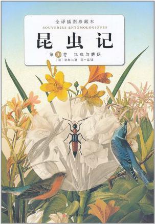 昆虫记(第10卷)
