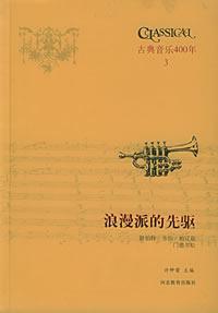 古典音乐四百年