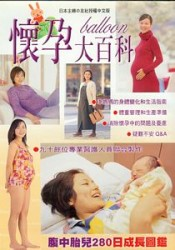 懷孕大百科