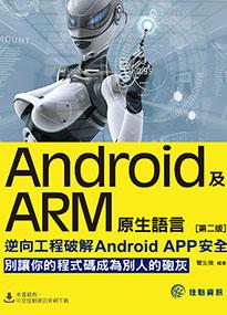 Android 及 ARM 原生語言