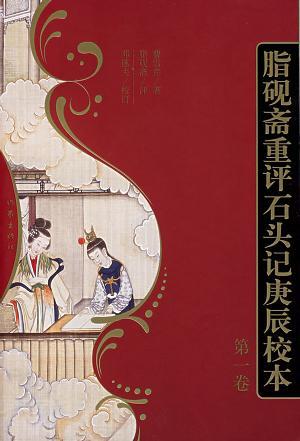 脂砚斋重评石头记庚辰校本(修订版)(全四册)