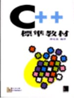 C++ 標準教材