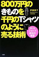 800万円のきものを千円のTシャツのように売る技術