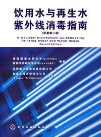 饮用水与再生水紫外线消毒指南