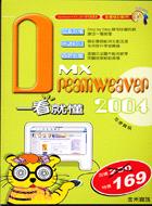 Dreamweaver MX 2004 ...