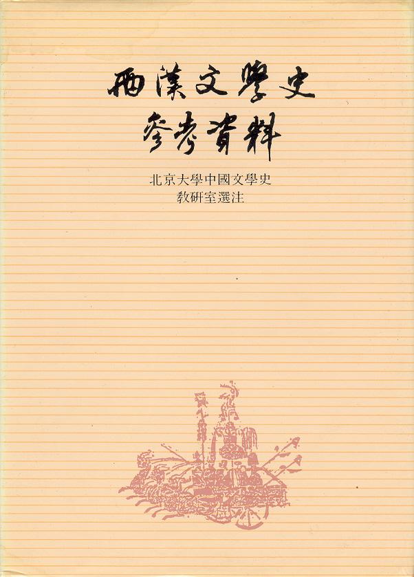 兩漢文學史參考資料