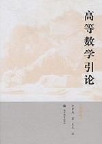 高等数学引论(第四册)