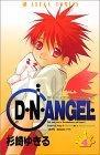 D・N・ANGEL 4