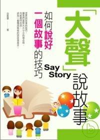 「大聲」說故事
