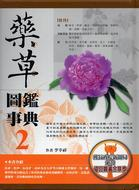 藥草圖鑑事典2