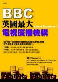 BBC英國最大電視廣播機構