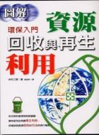 圖解資源回收與再生利用