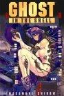 Ghost In The Shell Volume 1 2nd Edition