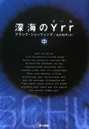 深海のYrr (中)