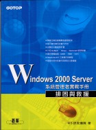 Windows 2000 server系統管理者實戰手冊